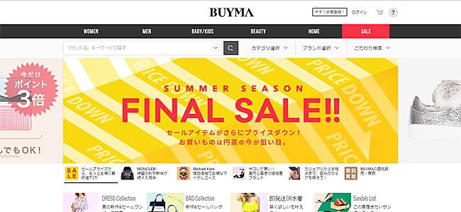ファッション通販サイト『BUYMA』(バイマ)