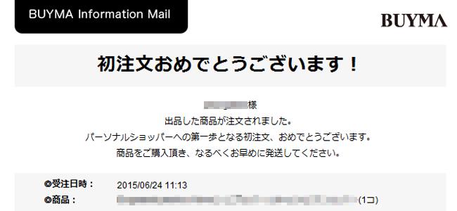 バイマ初注文メール