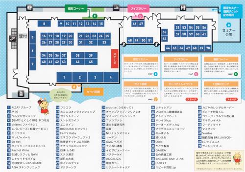 a8フェスティバル in 渋谷
