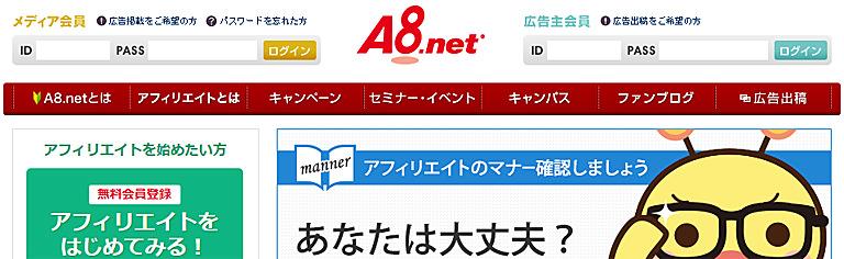 アフィリエイトA8.net