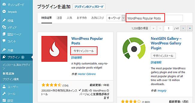 WordPress Popular Postsを今すぐインストール