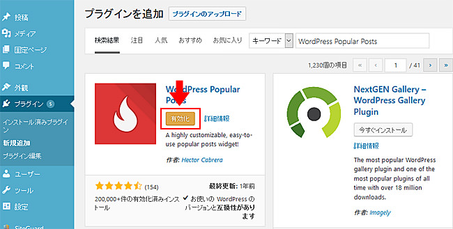 WordPress Popular Postsを有効化