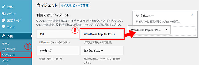 WordPress Popular Postsをサイドバーウイジェットへ移動