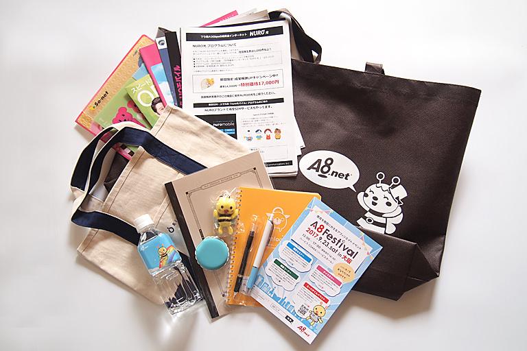 A8フェスティバル2017 in大阪でセミナーに参加