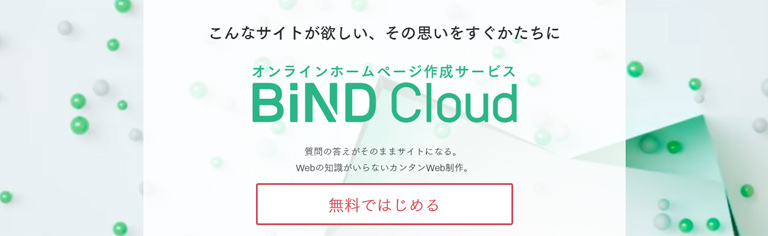 BiNDクラウド(バインド)