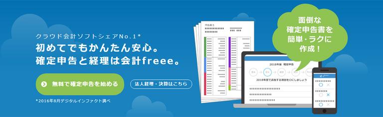 会計ソフト freee (フリー)