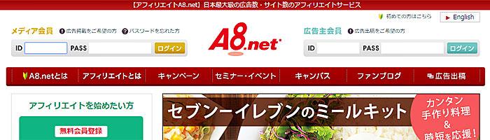 広告主数・アフィリエイトサイト数日本最大級のA8.net