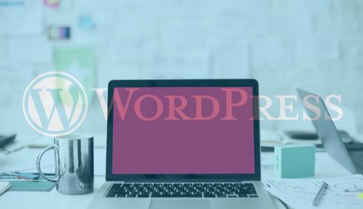WordPressテーマ・テンプレートの無料と有料の違いを徹底比較