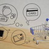 無料ショッピングカート4社を徹底比較!機能・決済・サポート