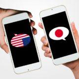 海外向けに多言語対応したショッピングカート比較 日本の商品を海外販売