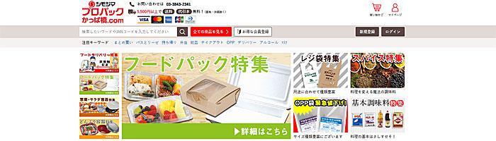 プロパックかっぱ橋.com