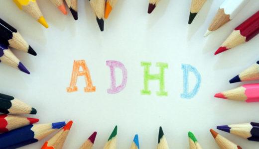 私は発達障害・ADHDなのか?人が普通にできることができない